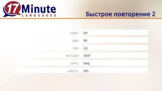 Учить турецкий язык (бесплатный видеоурок)
