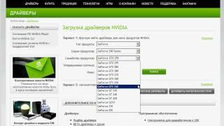 Первый способ загрузки драйверов NVIDIA (4/9)