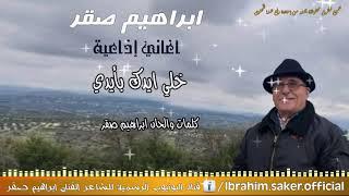 ابراهيم صقر أغاني إذاعية خلي ايدك بأيدي