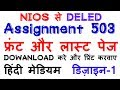 NIOS D.EL.ED ASSIGNMENT FRONT TO LAST PAGE COURSE 503|TMA/| How to DOWANLOAD|designe - 1