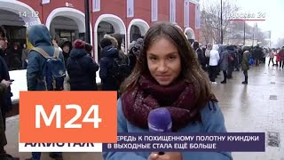 Смотреть видео Огромная очередь выстроилась у Третьяковки - Москва 24 онлайн