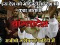 बांग्लादेश को मस्जिदों का देश भी कहा जाता है //Shocking Facts About BANGLADESH in hindi