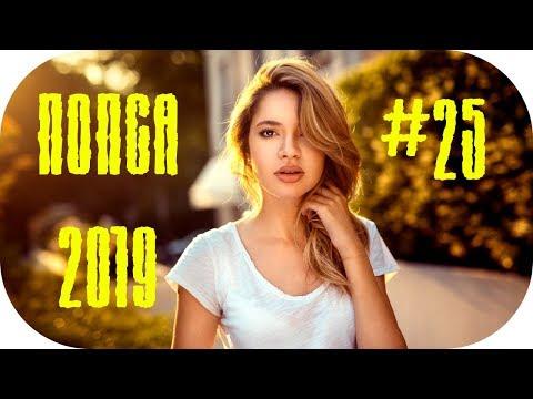 🇷🇺 Russian Music 2019 🔊 Русская Музыка Новинки 2019 #25