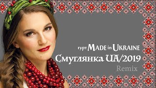 Гурт Made in Ukraine - Смуглянка UA/2019 [OFFICIAL VIDEO]