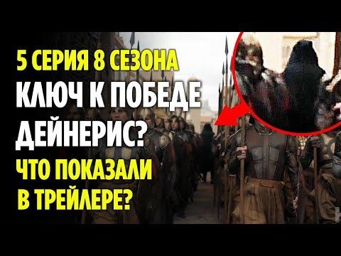 5 СЕРИЯ 8 СЕЗОНА - ЧТО ПОКАЗАЛИ В ТРЕЙЛЕРЕ? (ИГРА ПРЕСТОЛОВ)