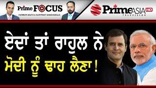 Prime Focus ⚫ (435) || Is Rahul Gandhi more 'Jumlebaaz' than Narendra Modi!