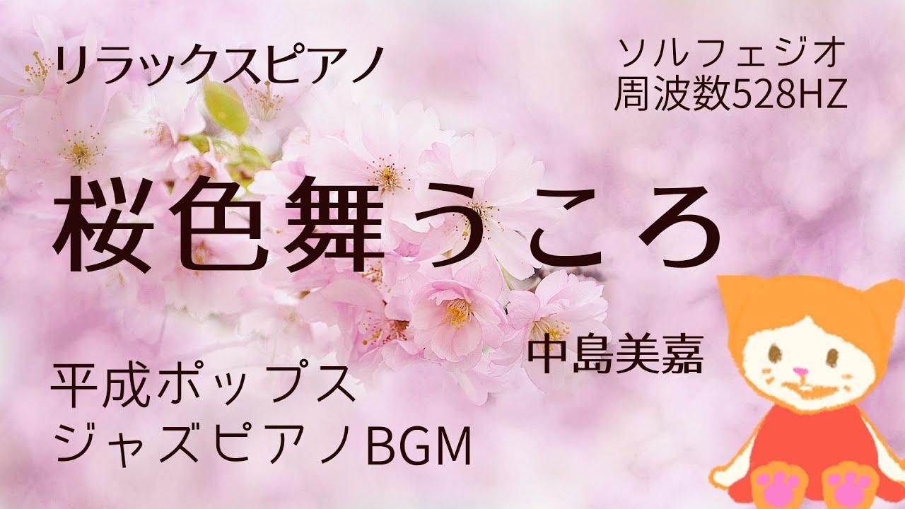 桜色舞うころ ジャズピアノ