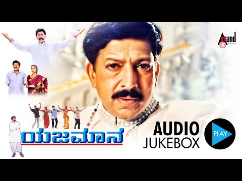 Yejamana | Audio JukeBox | Feat. Vishnuvardan,Shasikumar, Prema | New Kannada