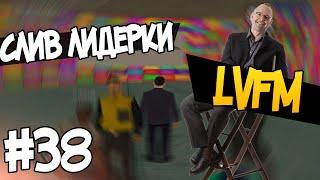 СЛИВ ЛИДЕРКИ LVFM #38 | Интерактивная доска(, 2015-01-31T15:25:58.000Z)