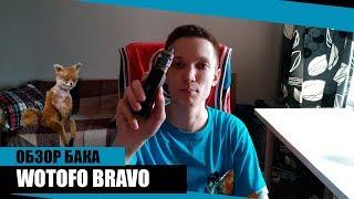 ОБЗОР БАКА WOTOFO BRAVO | БРАВО ВОТОФО!