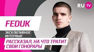 Стол Заказов. Feduk