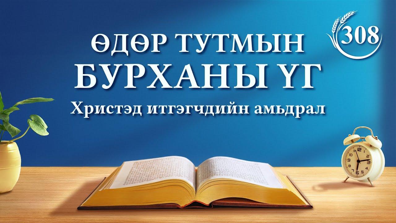 """Өдөр тутмын Бурханы үг   """"Бурханы ажил, Бурханы зан чанар ба Бурхан Өөрөө II""""   Эшлэл 308"""