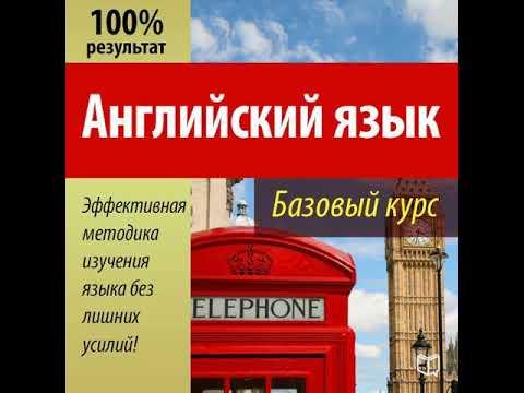 Алексей Мужицкий – Английский язык. Базовый курс. [Аудиокнига]