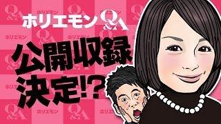 メルマガ「堀江貴文のブログでは言えない話」から大人気コーナーQ&Aが動...