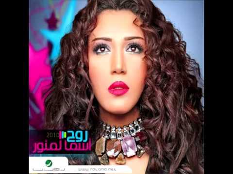 Asma Lmnawar...Agadam Nafsi   أسماء لمنور...أقدم نفسي