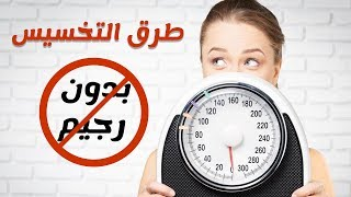 طرق التخسيس والتنحيف بدون رجيم ومشروبات لانقاص الوزن