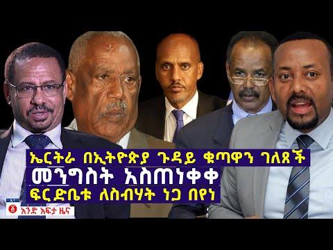 የዕለቱ ዜና | Andafta Daily Ethiopian News |  February 26 , 2021 | Ethiopia