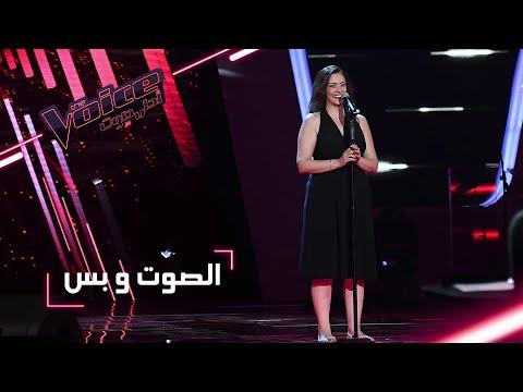 #MBCTheVoice - مرحلة الصوت وبس - هالة مالكي تؤدّي أغنية 'على عيني'