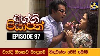 Agni Piyapath Episode 97 || අග්නි පියාපත්  ||  22nd December 2020 Thumbnail