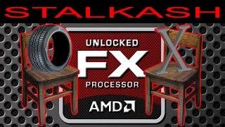 Разгон AMD FX по шине или по множителю?!