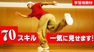 名前も分かるストリートダンス全ジャンル 基礎 基本 技 70テク一覧【ダンサーYU-SUKE】