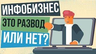 Инфобизнес это обман и лохотрон? Инфобизнес для чайников. Разоблачение инфобизнес в России.