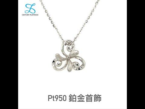 鉑金 PT950 墜子 花朵  WPB067