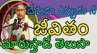 దేవుడు ఎప్పుడు  నీ జీవితం మారుస్తాడో తెలుసా Sri Chaganti Koteswara Rao Speeches