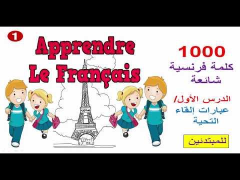 دروس للمبتدئين في تعلم اللغة الفرنسية