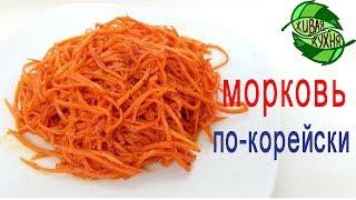 МОРКОВЬ ПО КОРЕЙСКИ, ПРОСТО, ВКУСНО, БЫСТРО Korean Style Carrots Recipe