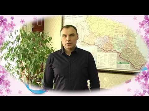 Поздравление Юрия Зайцева с Международным женским днем 8 марта