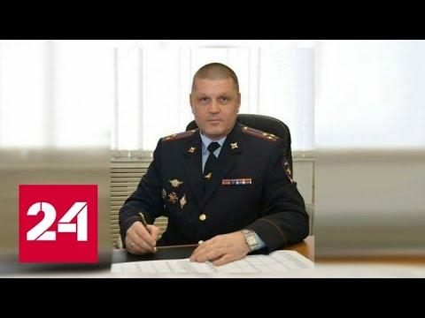 Экс-полковник МВД РФ стал фигурантом уголовного дела - Россия 24