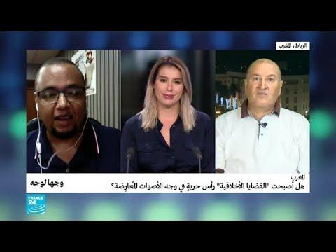 المغرب: هل أصبحت -القضايا الأخلاقية- رأس حربة في وجه الأصوات المعارضة؟  - نشر قبل 5 ساعة