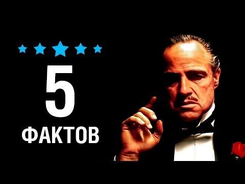 Марлон Брандо - 5 Фактов о знаменитости || Marlon Brando