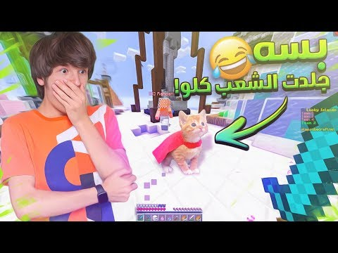MineCraft Lucky island #37 | القطوة قتلت عيسى