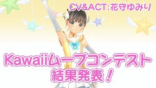 【Kawaiiムーブコンテスト結果はっぴょ〜!】マジカルユミナの今日もお兄ちゃんねる♪#10※修正