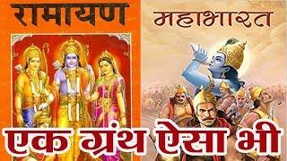 एक ग्रंथ ऐसा जिसमे समायी राम और कृष्ण की कथा