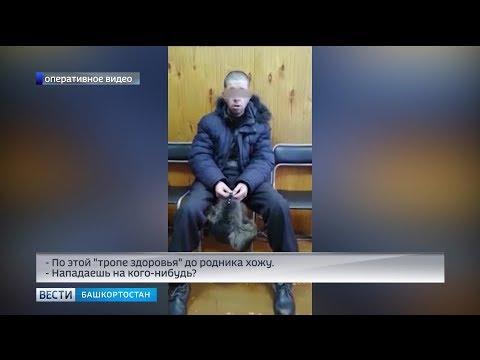 Насильник из Кумертау рассказал, зачем он охотился на женщин