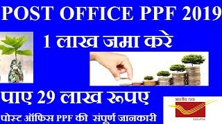 POST OFFICE PPF SCHEME 2019 IN HINDI || POST OFFICE PPF INTEREST RATE 2019 || PPF CALCULATOR