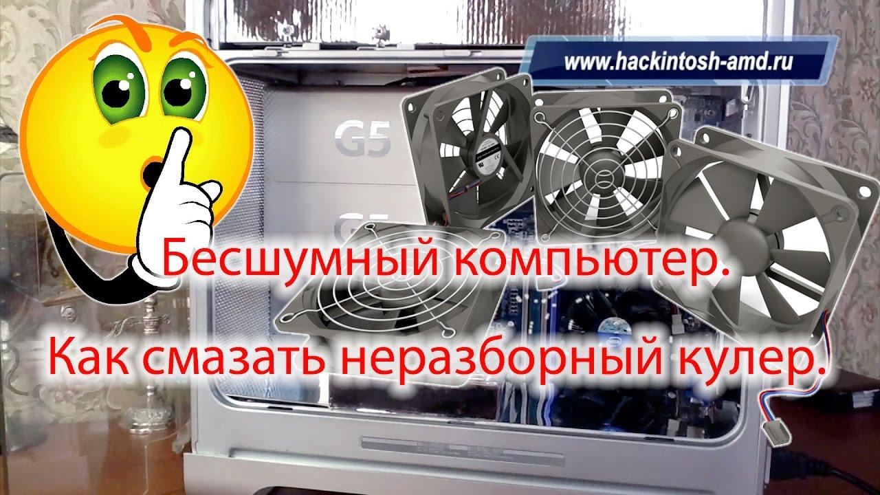 как смазать неразборный вентилятор процессора фото тюльпаны