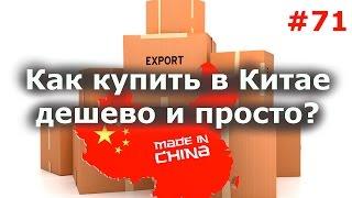 видео Как купить в Китае через Интернет?