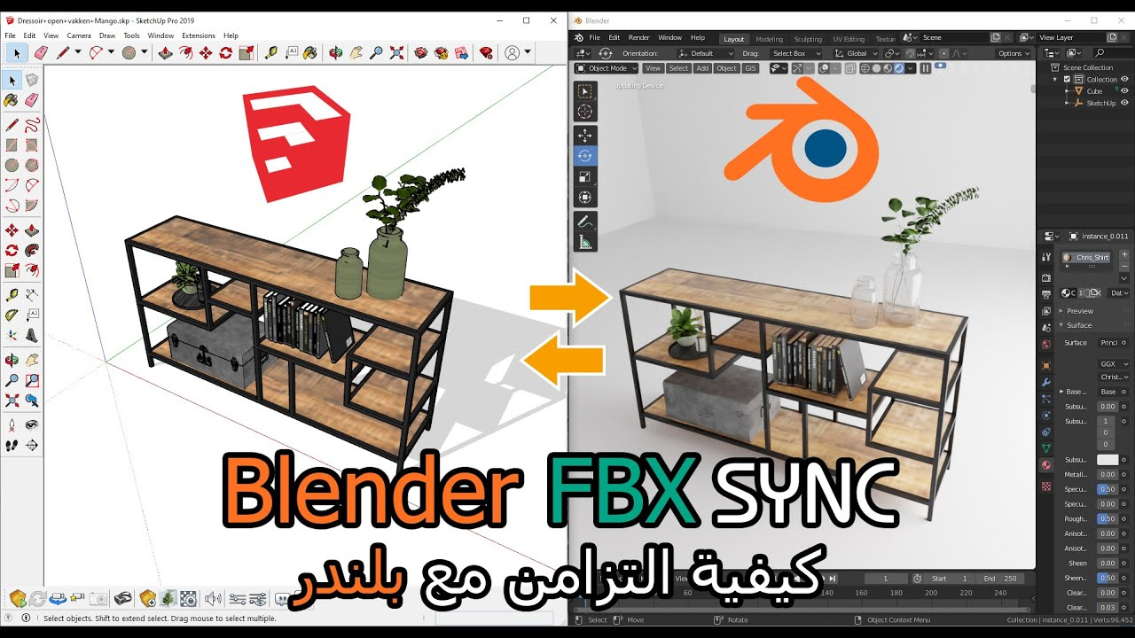 Blender FBX , DAE Sync كيفية تزامن الخامات ببلندر مع البرامج الأخرى