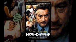 トラブル・イン・ハリウッド (字幕版) thumbnail