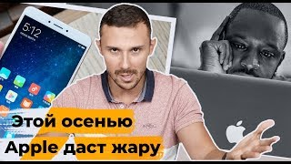 Яндекс.Телефон, новые iPad/AppleWatch 4/AirPods 2, Xiaomi Mi Max 3 на подходе