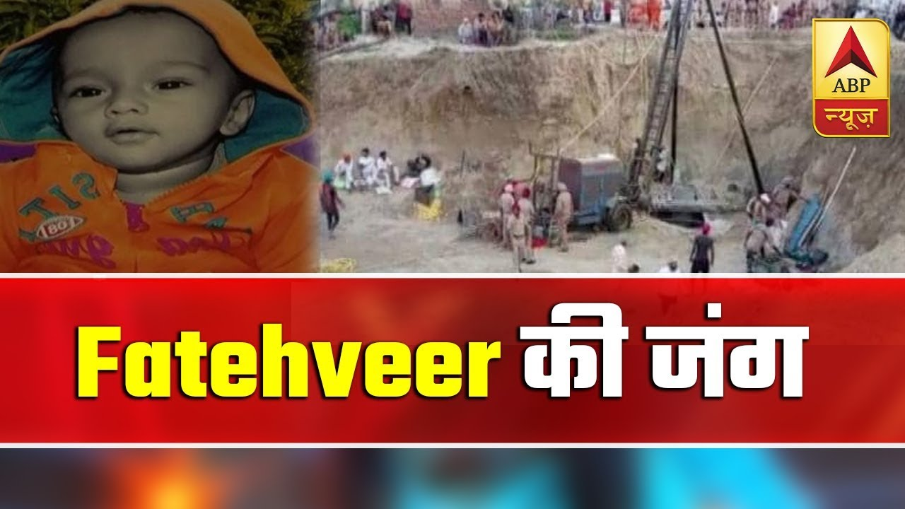 Fatehveer Singh Fighting Between Life And Death Inside Punjab's Borewell | ABP News
