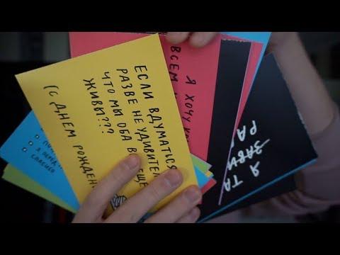 Гадание на открытках или странные темы для обсуждения