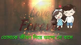 Mone Rakho Amar A Gan||মনে রেখো আমার এ গান||Whatsapp Love Status