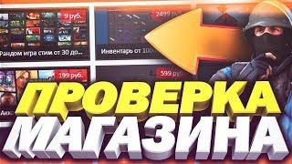КУПИЛ АККАУНТ CSGO PRIME STATUS ЗА 200 РУБЛЕЙ + ИНВЕНТАРЬ