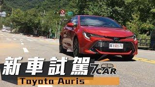 【新車試駕】Toyota Auris|全新世代 超越想像