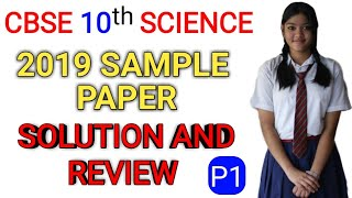 2019 Class 10 Science CBSE Sample Paper Solution Explanation | Tips + Extra Imp Ques
